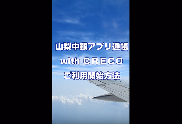 creco_guide_01.png