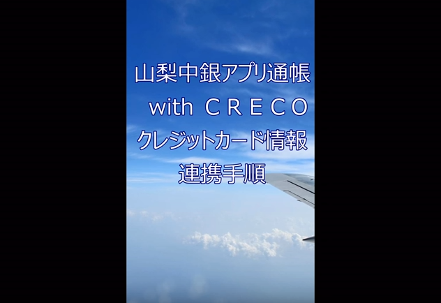 creco_guide_02.png