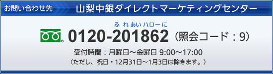 フリーダイヤル 0120-201862 照会コード9