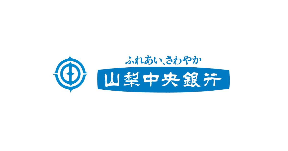 銀行 atm 中央 山梨